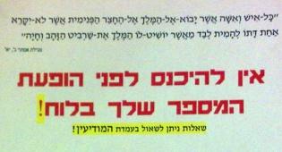 """""""אחת דתו להמית"""". עיריית ירושלים (צ´: כיכר השבת)"""