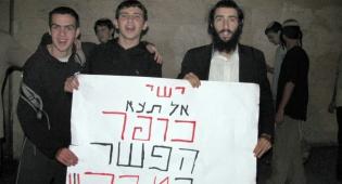 """הפגנה תוססת מול בית ישי: """"תתפטר"""""""