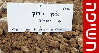 קברו של הרב דרוק (צילום: חזי רוט)