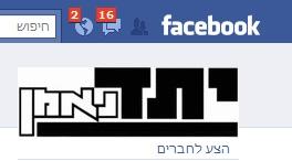 """תקעו יתד בפייסבוק. הלם ותדהמה - תעשו """"לייק"""" ליתד נאמן?"""