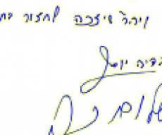 """חתימת הגר""""ע (צילום: כיכר השבת)"""