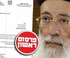 מכתבו של הרב עמאר (עיבוד: כיכר השבת)