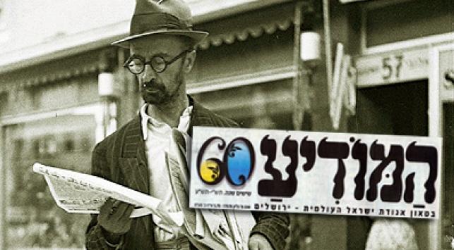 לוגו ´המודיע´ מהבוקר על רקע יהודי קורא עיתון