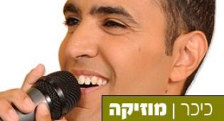 """אלעד צפירה (צילום: יח""""צ) - מזרחי לייט: הסינגל החדש של צפירה"""
