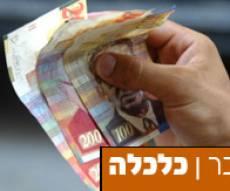 """כסף ישראלי בחו""""ל? יש דבר כזה (פלאש 90)"""