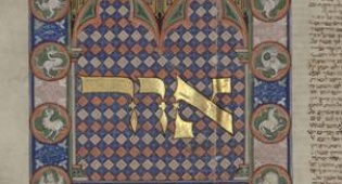 אחד מעמודיו המאוירים של המחזור המוצג בירושלים - מחזור נירנברג הידוע  מוצג לציבור