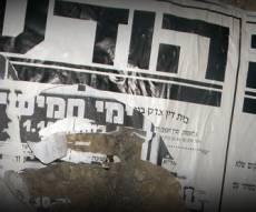 ירושלים, היום. המודעות נתלשו (צילום: דוד כהן)