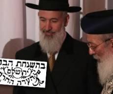 """הרבנים הראשיים (צילום: פלאש 90) - רעידת אדמה: הרבנות מאיימת לאסור שימוש בכשרות """"העדה"""""""