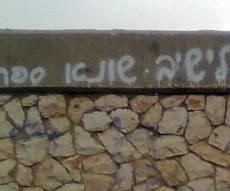 """זעזוע: גרפיטי בירושלים נגד מרן הגרי""""ש"""