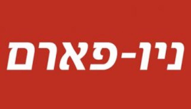 לוגו ניו-פארם