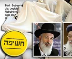 """(עיבוד: כיכר השבת) - קמפיין עם לוגו הרבנות: """"בואו להתגייר"""""""
