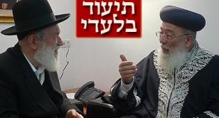 פגישת הרבנים, היום (צילום: כיכר השבת)