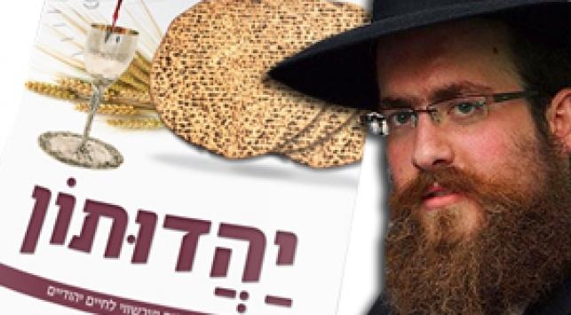 הרב ביסטריצקי על רקע היהדותון (עיבוד: כיכר השבת)