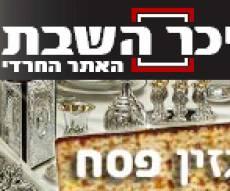 פסח בכיכר השבת