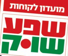 לוגו מועדון הלקוחות