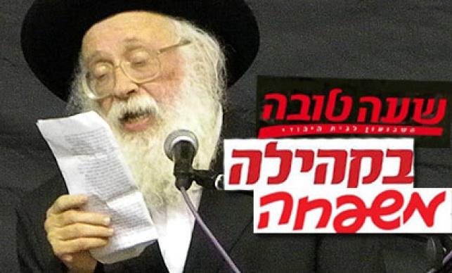 """הגר""""י סילמן לצד לוגו העיתונים (צילום: דוד כהן)"""