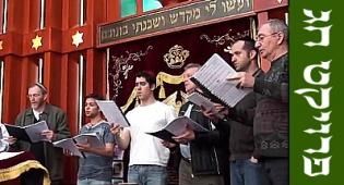 מיוחד: הצצה אל מקהלת החזנים הבאה