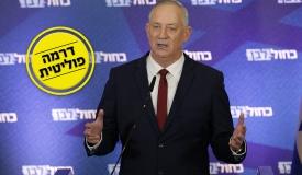 בני גנץ הודיע: נתמוך בהצעה לפיזור הכנסת