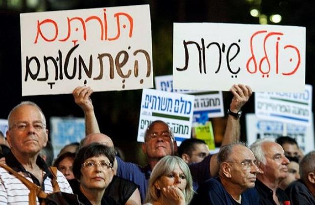 הפגנה הקוראת לגיוס חרדים