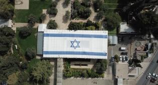 דגל המדינה נפרש על גג בית הנשיא • תיעוד
