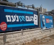 זוהר הציע לנעם: ביטול עזרת ישראל בכותל