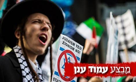 חסיד סאטמר קוראים קריאות בגנות ישראל - צפו: קיצוני סאטמר בשירות חמאס