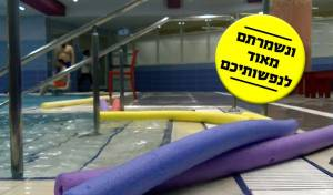 למה ילד חייב ללמוד שחייה? • צפו במדריך