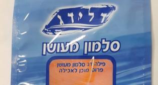 דלידג: חיידק ליסטריה נמצא בסלמון מעושן