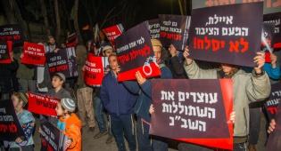 המשפחות מפגינות ליד בית איילת שקד