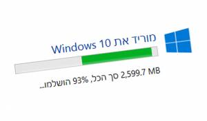 מדריך: כך תתקינו את Windows 10 לפני כולם
