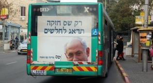"""הקמפיין של ש""""ס בירושלים"""