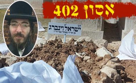 """ישראל וינברג ז""""ל על רקע קברו הטרי - אסון 402: החברים נפרדים וכותבים ספר תורה"""