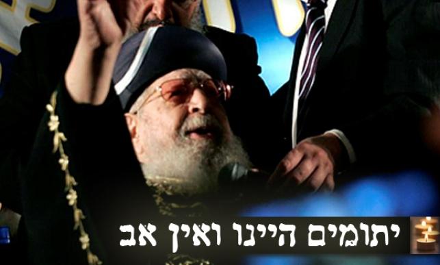 """מרן הרב עובדיה זצ""""ל עם ראש הממשלה נתניהו"""