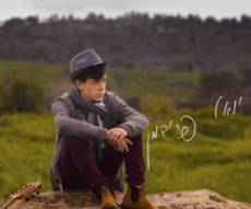"""יואל פרידמן בסינגל בכורה: """"אליך שר"""""""