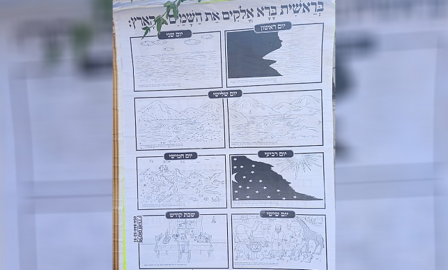 הפשקוויל בירושלים
