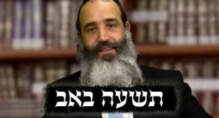 הרב יצחק פנגר בשיחה ליום ט' באב