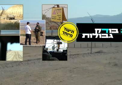 ביקור בגבול ירדן; האתגר שמתעתע והאיום הכפול • פרק 1