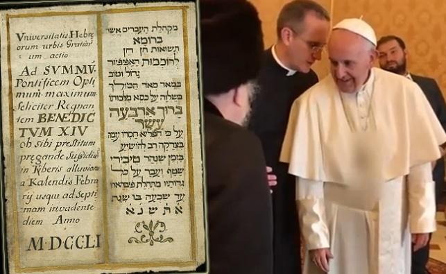 המסמך ההיסטורי והאפיפיור פרנציסקוס
