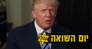 טראמפ: אין להתעלם מהאיומים על ישראל