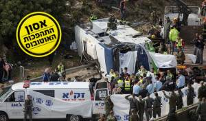 רשיונו של נהג האוטובוס מהתאונה נשלל