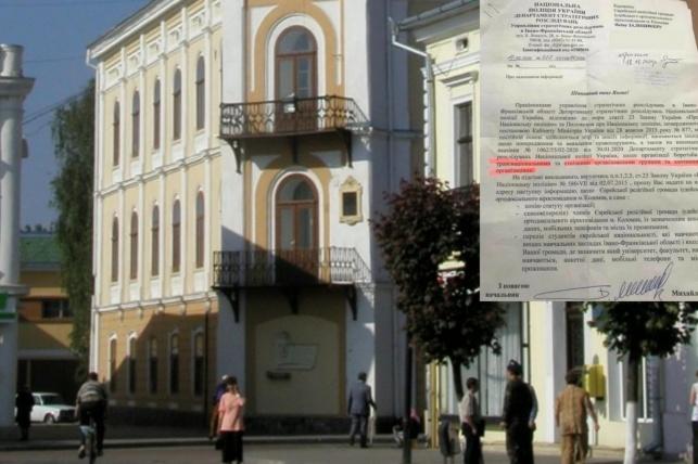 בניין העירייה המקומית עם המכתב של הקצין
