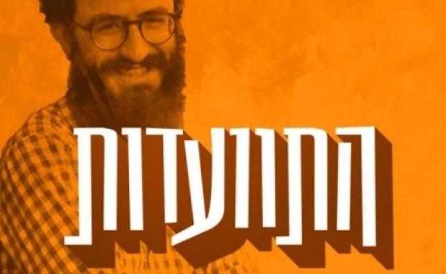 התוועדות: הספרדים הם היהודים האמתיים?