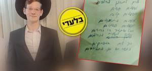 """שמואל אהרן ז""""ל והפתק"""