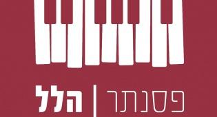 כיכר השבת באלבום חג מתנה: 'פסנתר הלל'