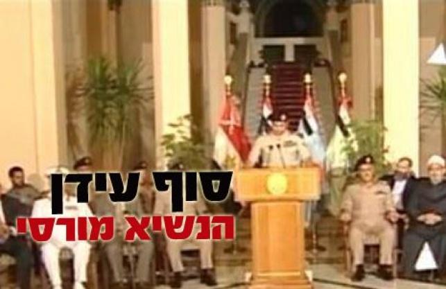 הכרזת צבא מצרים על סיום כהונת מורסי