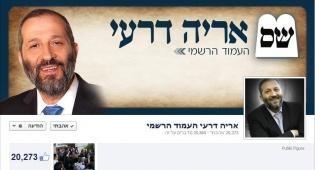 עמוד הפייסבוק של דרעי