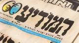 המודיע. ארכיון - מבקר עיתון 'המודיע' השמיט את 'המפנקת'