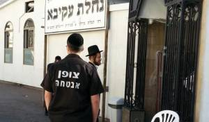 מאבטח בירושלים