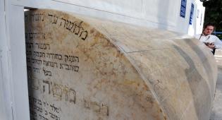 """קבר הרמב""""ם בטבריה"""