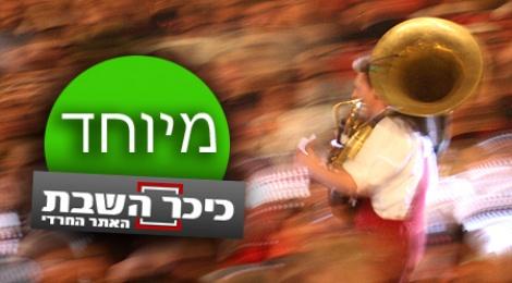 (עיבוד: כיכר השבת) - מיוחד: מדריך מקיף לשמחות בית השואבה